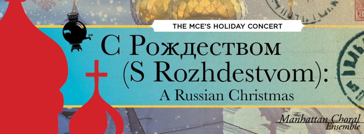 2016-russian-christmas-hero-1180x400